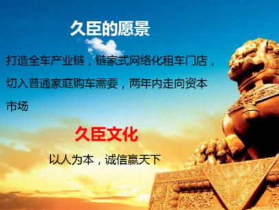 久臣租赁:以租代购在中国属于朝阳产业
