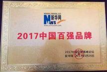 中国品牌高峰论坛重汽位列百强品牌榜