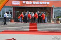 高端品质动人心黑龙江永合益盛大开业