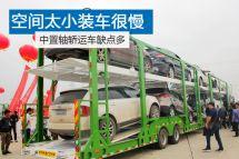 空间小装车慢中置轴轿运车缺点那么大?