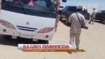28人死亡!埃及公交车遭枪击