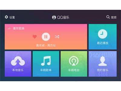 无音乐不开车,QQ音乐海量场景模式伴你每段旅程