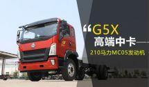 曼技术助力重汽全新高端中卡G5X详解