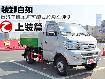 装卸自如 重汽王牌车厢可卸式垃圾车评测之上装篇