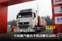 百公里23.83L中国重汽实况赛战周口