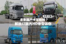 对标进口车解放J7陕汽HD看国车新趋势