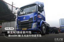 乘龙M3换全新内饰厢长8米3配玉柴动力