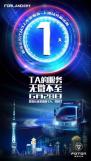 TA的服务无微不至-福田时代M3发布会