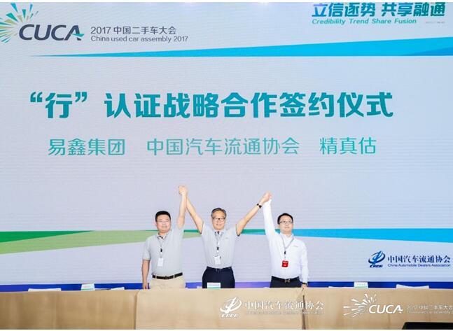 易鑫集团牵手中国汽车流通协会 优质二手车有了身份证