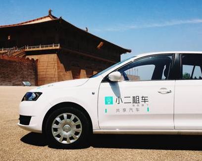 小二租车共享汽车入驻西安 费用比出租车还便宜