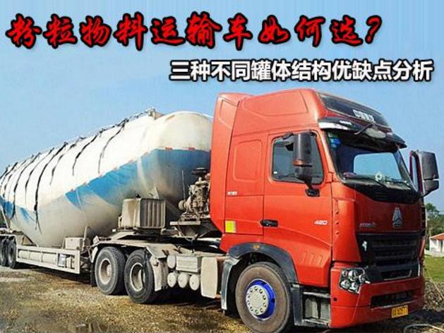 如何选择一款合适的粉粒物料运输车