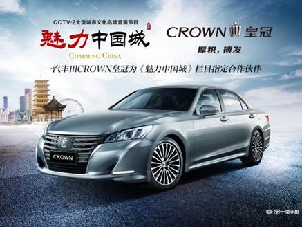 一汽丰田CROWN皇冠荣膺CCTV-2《魅力中国城》栏目指定合作伙伴