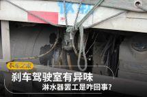驾驶室内有焦糊味淋水器罢工是咋回事?