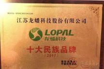 这次龙蟠赚大了成为中国润滑油百强企业