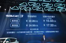 广汽传祺GE3上市补贴后售15.02万元起