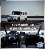 SUV档案揭秘(28)奔驰G..
