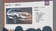 观致汽车将于9月推出全新SUV车型搭载1.5T发动机