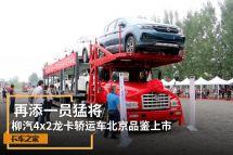 再添一员猛将!北京品鉴柳汽龙卡轿运车