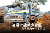 这设计能减少盲区为啥国内卡车不用上?