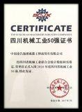 重汽王牌荣获16年度省机械工业50强称号