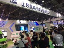凯马汽车助力2017广州国际新能源车展