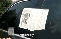 广场舞大妈新杰作?济南一辆价值百万的豪车被贴满报纸