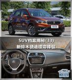 SUV档案揭秘(33)新铃木..