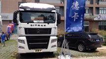 新车到店苏州重汽汕德卡牵引售41.78万