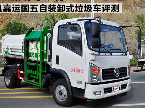 给垃圾找个家 东风嘉运国五自卸式垃圾车评测