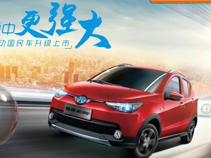 国民电动车EC200起售价5.68万