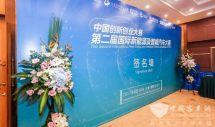 中创赛第二届国际新能源及智能大赛启动仪式在深圳举办