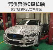 国产捷豹XEL实车曝光竞争奔驰C级长轴