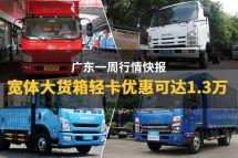 广东一周行情宽体大货箱轻卡直减1.3万