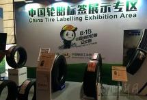 中国轮胎标签制度何去何从