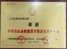 双星获危险品物流装备领域奖项