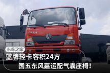 国五东风嘉运实拍容积24方配气囊座椅