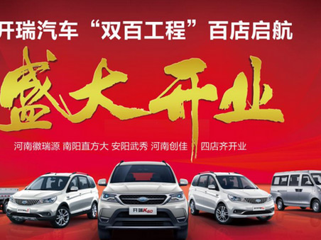 渠道为王,体验制胜,开瑞汽车开启营销新模式