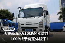 庆铃新车KV100实拍100P终于有宽体版了