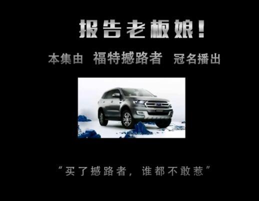 汽车短视频行业发展火热  福特撼路者短视频大受欢迎