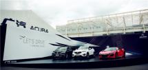 CDX、NSX、MDX齐上阵感受广汽Acura上海区域试驾会
