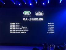 路虎全新星脉68.8万起售优先供应中国