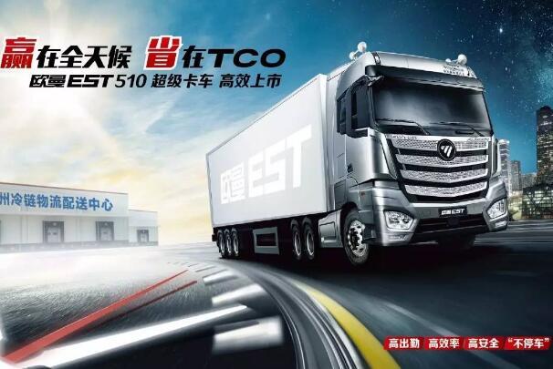 欧曼EST 510全新动力系统——起步加速爬坡快