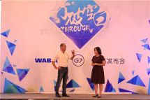 威伯科与G7联手打造中国首个智能挂车车队管理系统