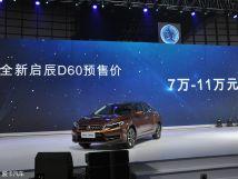东风启辰D60开启预售预售区间7-11万元
