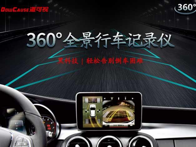 道可视360全景行车记录仪黑科技 轻松告别倒车困难