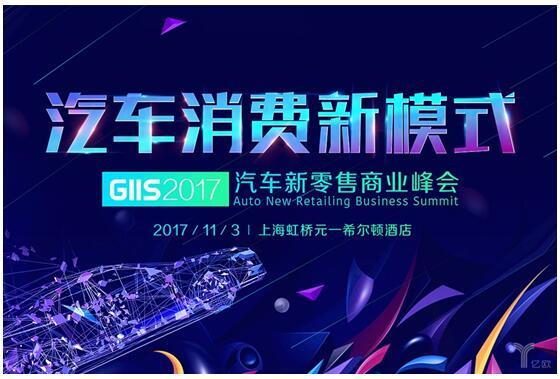 亿欧GIIS2017汽车新零售商业峰会正式启动