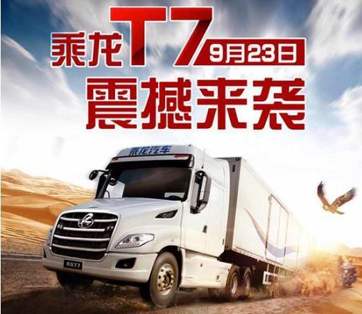 """乘龙T7即将全国上市,""""长头时代""""由我主宰!"""