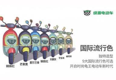 绿源电动车掀起颜值新潮流