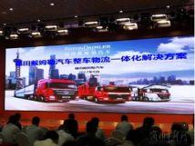 欧曼轿运车产品品鉴会在京召开