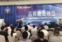 时代M3亮相第8届国际商贸物流博览会